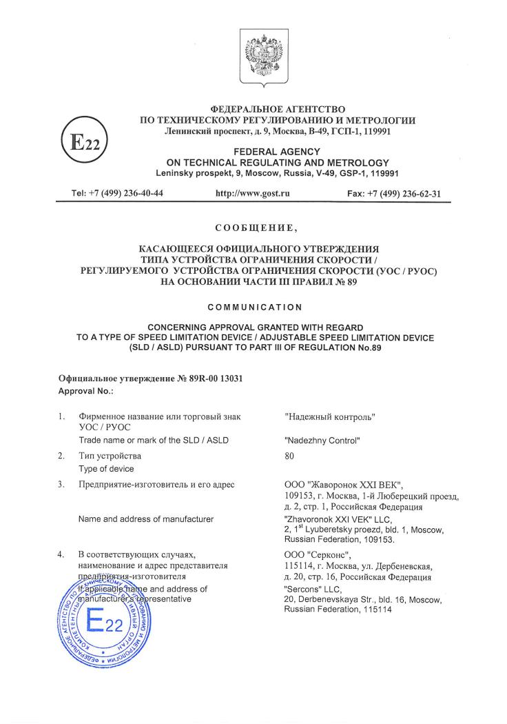 Одобрение типа УОС НК 80 с1-min
