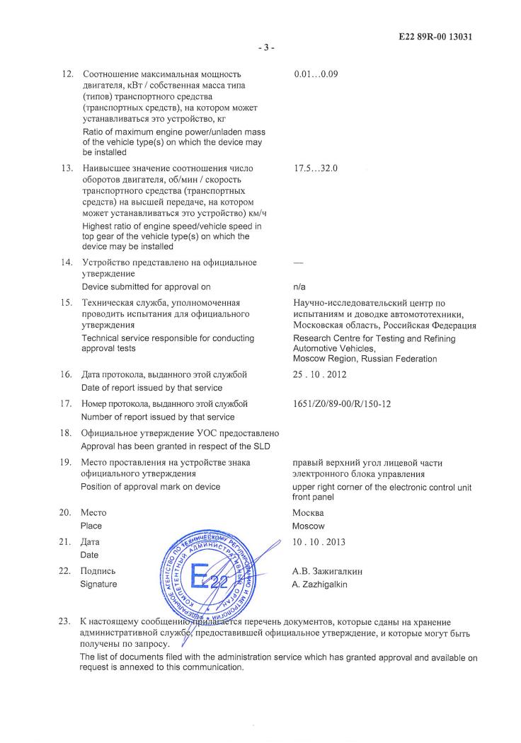 Одобрение типа УОС НК 80 с3-min