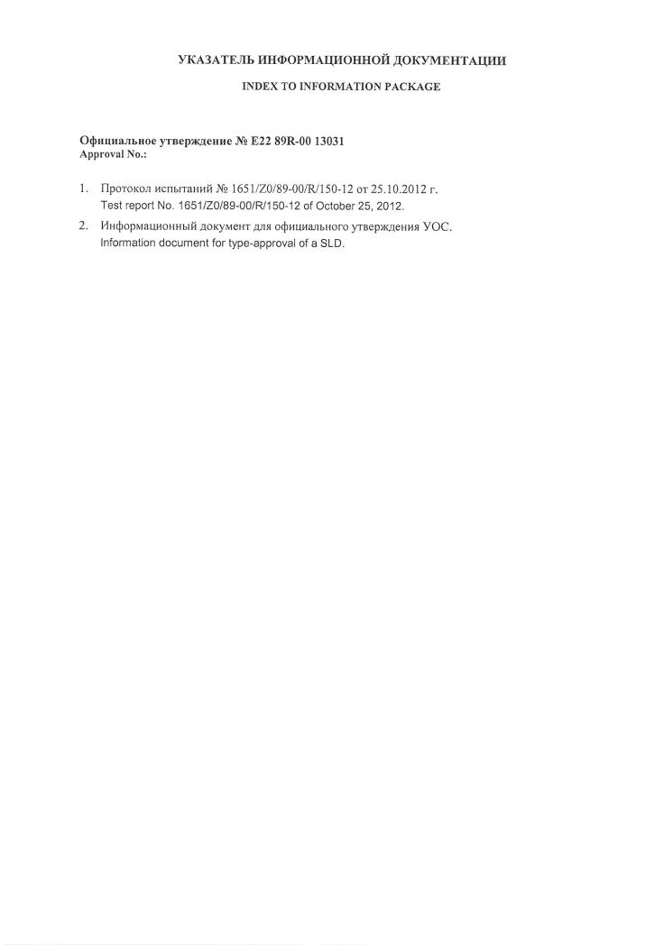 Одобрение типа УОС НК 80 с4-min