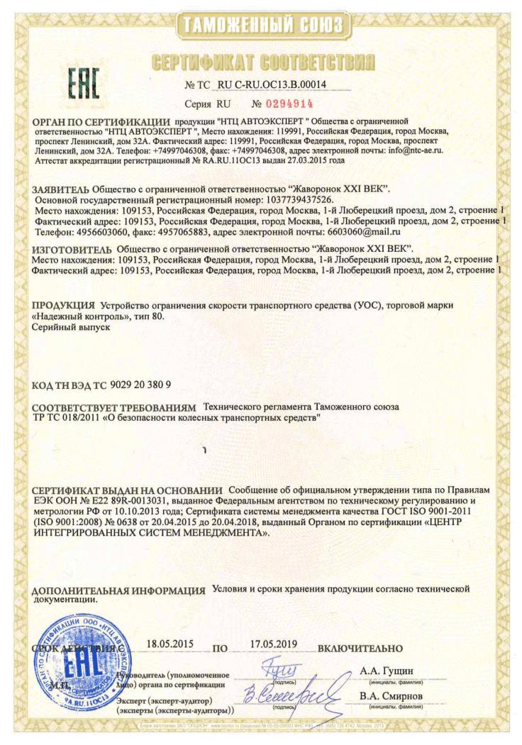 Сертификат УОС соответствия техрегламенту таможенного союза-min