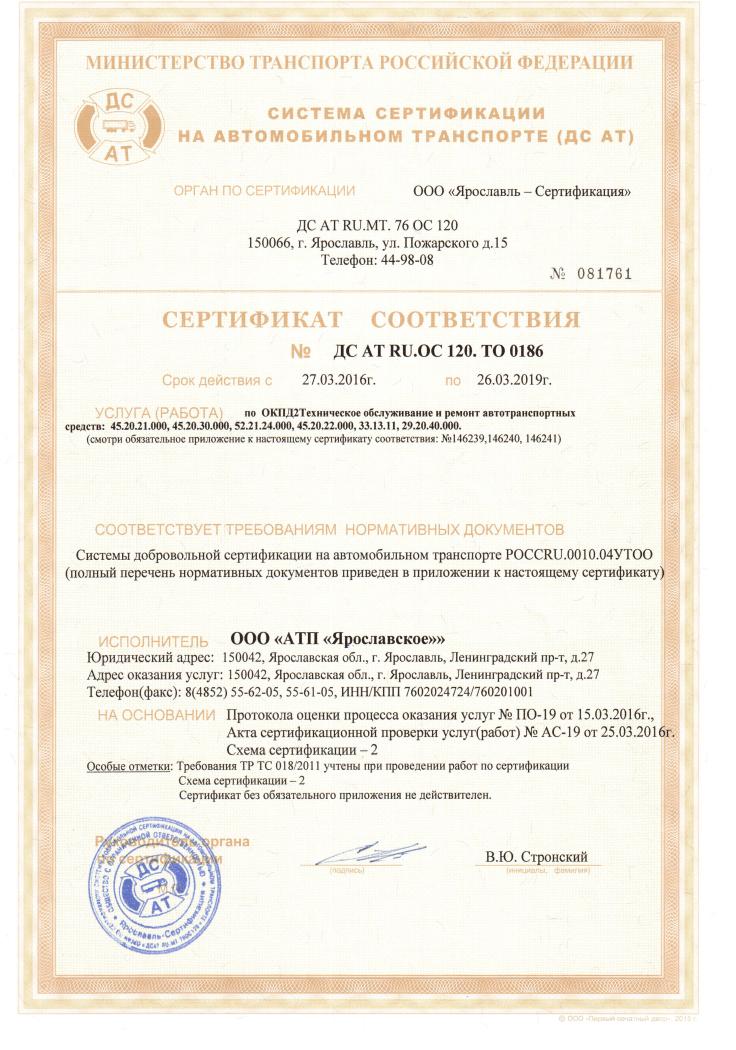 Сертификат 001-min