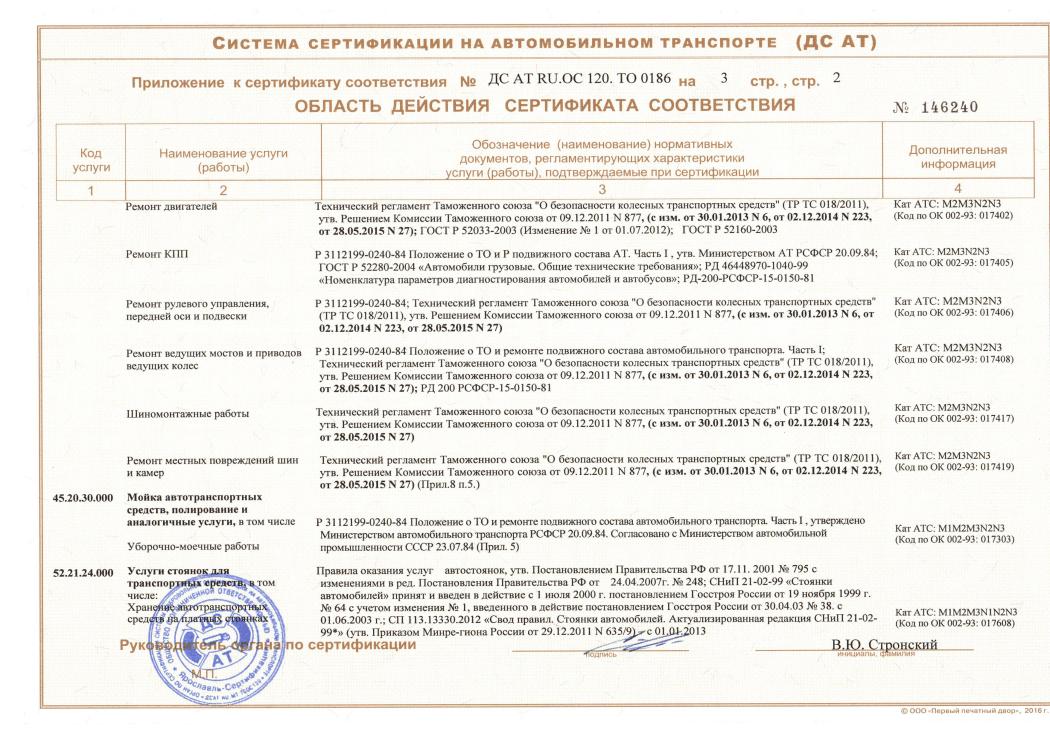 Сертификат 003-min