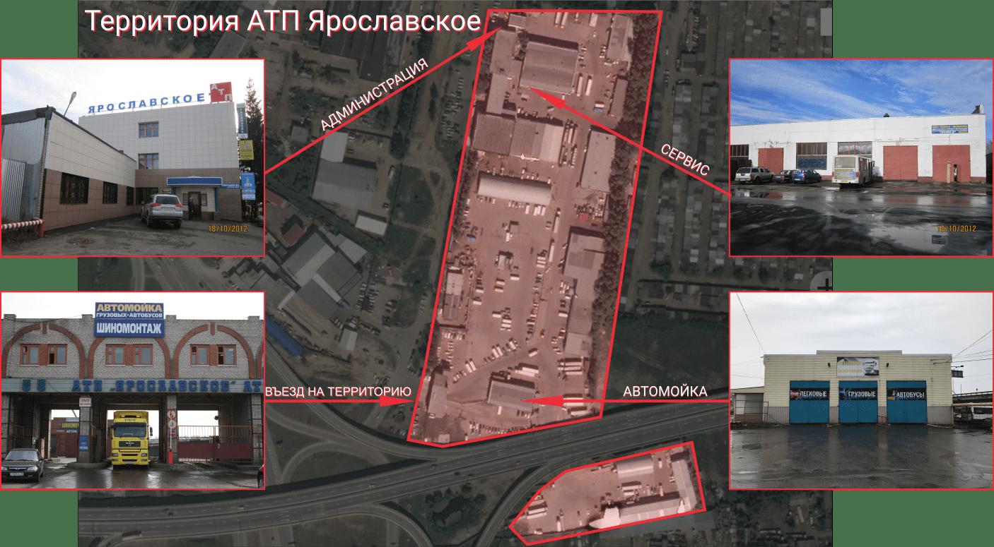 Схема АТП Ярославское-min