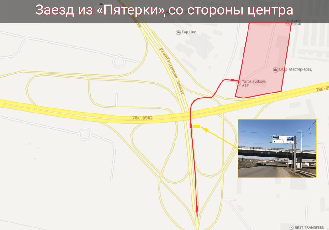 Схема подъезда из центра г. Ярославль V3-min