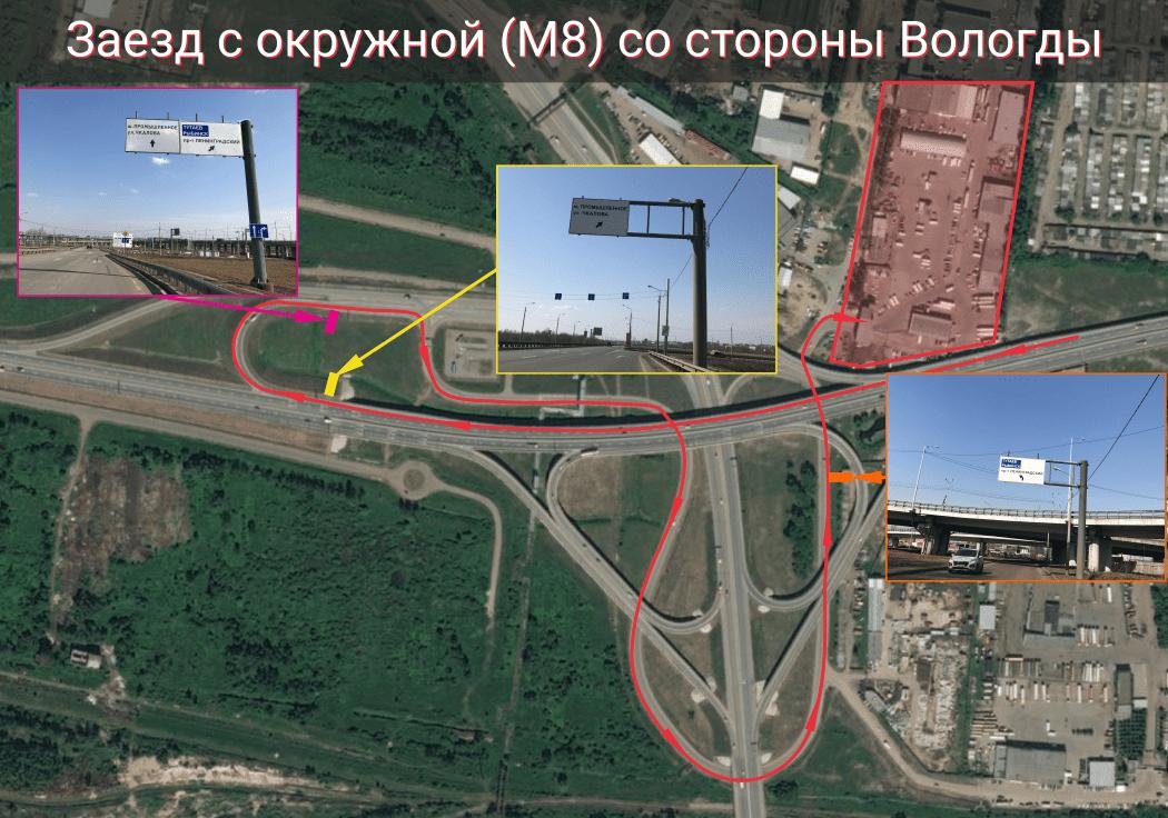 Схема подъезда с окружной (М8) со стороны Вологды V2-min