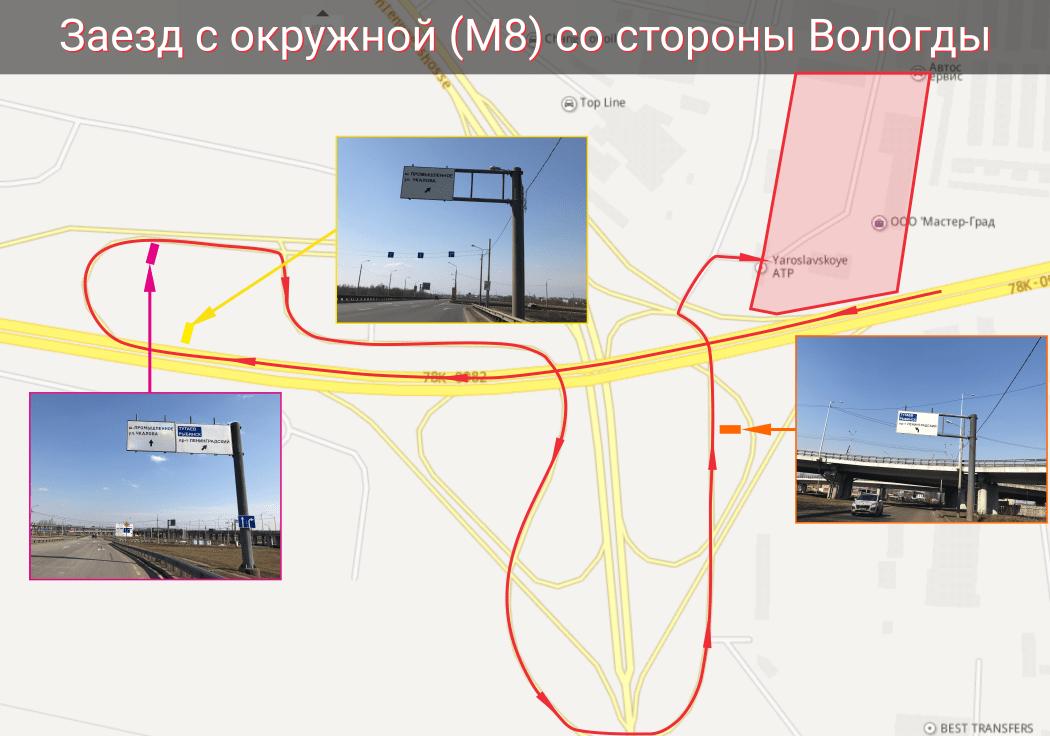 Схема подъезда с окружной (М8) со стороны Вологды V3-min