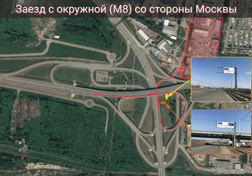 Схема подъезда с окружной (М8) со стороны Москвы V2-min