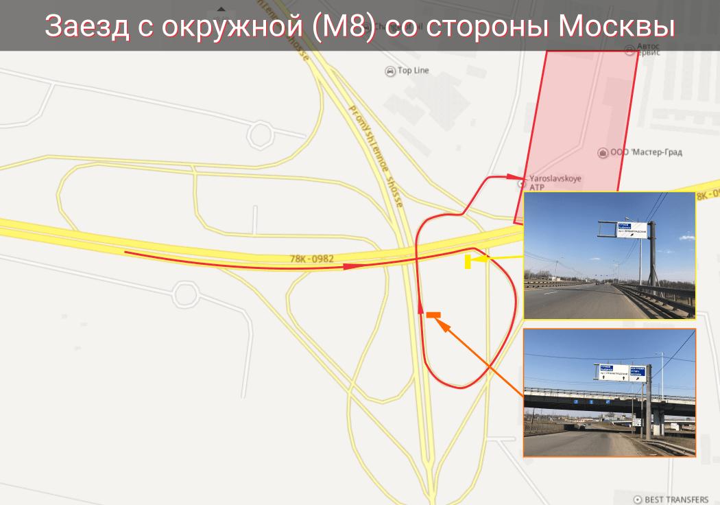 Схема подъезда с окружной (М8) со стороны Москвы V3-min
